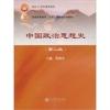 中国政治思想史(第二版)