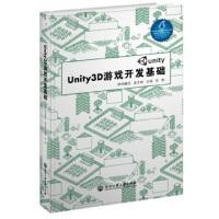 Unity3D游戏开发基础