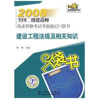 2008全国二级建造师执业资格考试考前速记口袋书 建设工程法规及相关知识