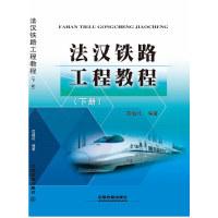 法汉铁路工程教程(下册)