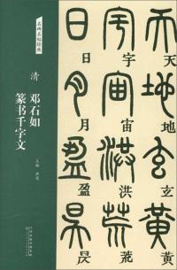 清:邓石如 篆书千字文/名碑名帖经典
