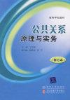 公共关系理论与实务(修订本)
