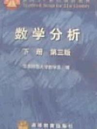 数学分析(第三版)(下册)