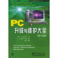 PC升级与维护大全(第十五版)