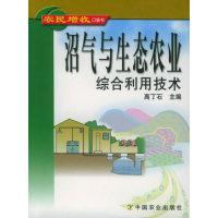 沼气与生态农业综合利用技术——农民增收口袋书