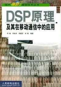 DSP原理及其在移动通信中的应用——现代移动通信技术丛书