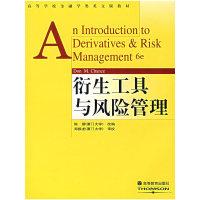 衍生工具与风险管理