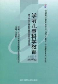 学前儿童科学教育(课程代码 0390)(2001年版)