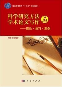 科学研究方法与学术论文写作-理论.技巧.案例(内容一致,印次、封面或原价不同,统一售价,随机发货)