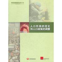 人口形势的变化和人口政策的调整(中国发展报告2011/2012)