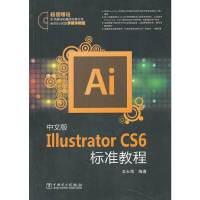Illustrator CS6标准教程-中文版-(含1DVD)