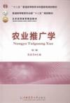 农业推广学 (第三版)(内容一致,印次、封面或原价不同,统一售价,随机发货)