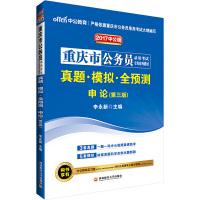 中公2017重庆市公务员录用考试专用系列教材真题模拟全预测申论