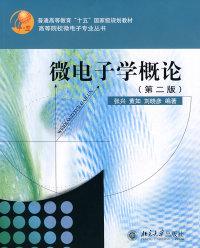 微电子学概论(第二版)