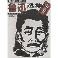 林贤治评注鲁迅选集(插图本):杂感卷(鲁迅选集)