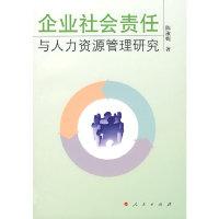 企业社会责任与人力资源管理研究