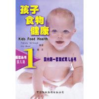 孩子、食物、健康--国内第一套澳式育儿丛书