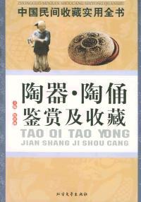 陶器·陶俑鉴赏及收藏:中国民间收藏实用全书