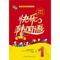 快乐韩国语-第二版
