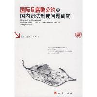 国际反腐败公约与国内司法制度问题研究