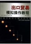 出口貿易模擬操作教程(第三版)