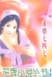 花季小说丛书089:求婚七四七