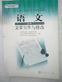 语文选修文章写作与修改 普通高中课程标准实验教科书
