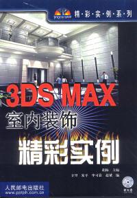 3DS MAX室内装饰精彩实例(附CD-ROM光盘一张)——精彩实例系列