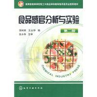 食品感官分析与实验(第二版)