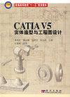 CATIA V5 实体造型与工程图设计