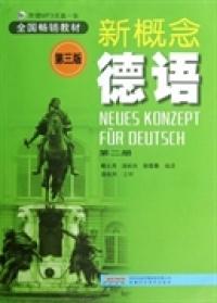 新概念德语(第二册)(第三版)