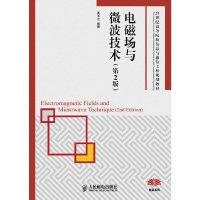 电磁场与微波技术(第2版)