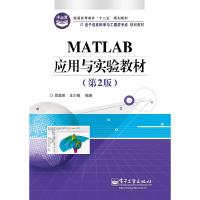 MATLAB应用与实验教程(第2版)