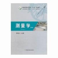 测量学(第四版)(李秀江)