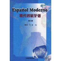 现代西班牙语(第二册)