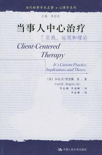 当事人中心治疗:实践、运用和理论——当代世界学术名著·心理学系列