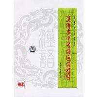 汉语水平考试应试指导(初中等)(附磁带两盘,光盘一张)