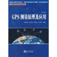 GPS测量原理及应用(第三版)(内容一致,印次、封面或原价不同,统一售价,随机发货)