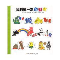 我的第一本:色彩书