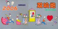 2006双响炮:朱德庸漫画日历(2006农历丙戌年)