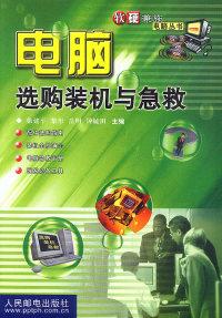 电脑选购装机与急救——软硬兼施电脑丛书