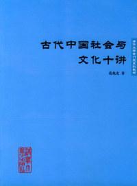 古代中国社会与文化十讲