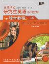 高等学校研究生英语综合教程(上)