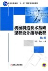 机械制造技术基础课程设计指导教程 第2版