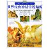 世界经典神话传播起源:精评译注