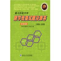 澳大利亚中学数学竞赛试题及解答.初级卷.1999-2005
