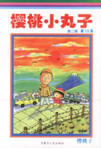 樱桃小丸子(第二辑)(13)--卡通版(特价书)