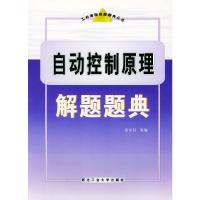 自动控制原理解题题典——工科课程解题题典丛书