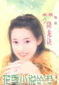花季小说丛书087:降龙诀