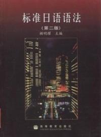 标准日语语法(第二版)